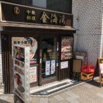 東日本橋の中華料理店、金海湾(キンカイワン)