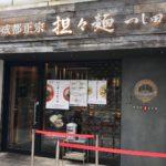 神田小川町の人気担々麺専門店、成都正宗担々麺 つじ田