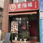 神田須田町の中華料理店、貴陽楼(贵阳楼,キヨウロウ)