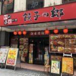 神田駅西口商店街の中華料理店、餃子の郷(ギョウザノサト)