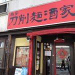 茅場町の刀削麺専門店、刀削麺酒家(ショウトウメンシュカ)茅場町店