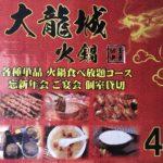 西川口駅前の火鍋専門店、大龍城火鍋 四季中華(大龙城火锅 四季中华)