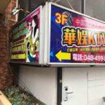 西川口駅西口の中国語カラオケ、華娯KTV(华娱KTV)
