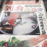 西川口駅西口の麻辣湯と火鍋の専門店、劉府(刘府,リュウフ)