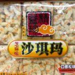 中国の定番おやつ、沙其馬(沙琪玛,シャーチーマー)