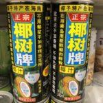 中国の定番ココナッツミルクジュース、正宗椰樹牌椰子汁(正宗椰树牌椰子汁)