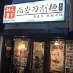 西川口駅東口の刀削麺専門店、鮮天下(鲜天下,テンカセン)東口店