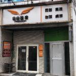 西川口駅西口の網吧、自由国度(FREEDOM)