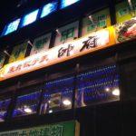 西川口駅西口前の餃子専門店、東北餃子王 帥府