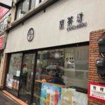 大久保駅横のタピオカカフェ、閑茶坊 (闲茶坊,KANCHABOU)