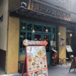 新横浜の中国麺料理店、中国ラーメン揚州商人(中国拉面扬州商人)