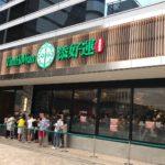 日比谷の人気ミシュランレストラン、添好運(Tim Ho Wan,ティム・ホー・ワン)