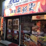 西川口駅西口のマーラータン専門店、東北麻辣烫(トウホクマーラータン)