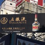 中国最古の白酒、五粮液(ゴリョウエキ)