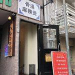 大久保のマーラータン専門店、骨湯麻辣烫(グータンマーラタン)