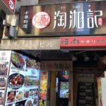 大久保の湖南料理専門店、淘湘記(トウショウキ)