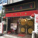 有楽町の中華料理店、中国飯店(チュウゴクハンテン)