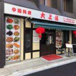 東銀座の中華料理店、大上海(Oh!Shanghai)