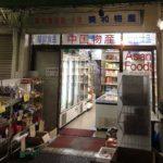 東陽町・南砂町の中国物産店、秀栄(ヒデエイ)