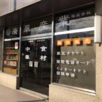 【広島市西区】横川駅から徒歩9分の中国物産店、廣華産業(コウカサンギョウ)