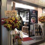 上野御徒町の蘭州牛肉ラーメン専門店、国壱麺(クニイチメン)御徒町本店