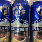 中国東北部を代表するビール、ハルビンビール(哈尔滨啤酒)