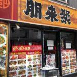 新大久保駅そばの中華料理店、朋来聚(ホウライジュ)