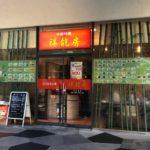 東新宿の中華料理店、祥龍房(ショウロウボウ)新宿イーストサイドスクエア店