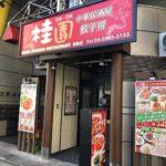 東銀座駅から徒歩2分の中華料理店、桂園(桂园,ケイエン)銀座店