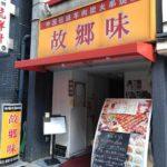 西新橋の羊肉串専門店、故郷味(故乡味,フルサトアジ)新橋店