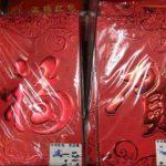 WeChat(微信)でお馴染みの中国のお年玉、紅包(红包,ホンバオ)
