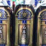 上海老酒、石庫門(石库门,セキコモン)