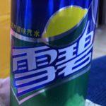 中国語でスプライトは雪碧(xuě bì)