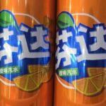 中国語でファンタは芬达(fēn dá)