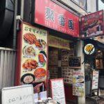大久保駅そばの中華料理店、聚香園(聚香园,ジョウカエン)
