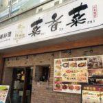 日本橋3丁目の中華料理店、菜香菜(サイカサイ)日本橋店
