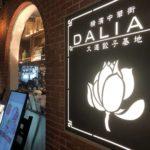 渋谷ストリーム内の中華料理店、大連餃子基地ダリアン(DALIAN)