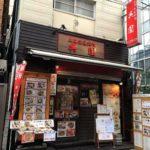 神田駅西口の中華料理店、呉園(吴园,ゴエン)