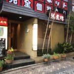 赤坂見附の中華料理店、上海鴻運楼(上海鸿运楼,シャンハイコウウンロウ)