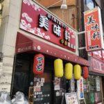 【広島市東区】広島駅新幹線口の中華居酒屋、美味軒(ミミケン)