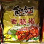 中国のオススメおつまみ、黄飛紅香脆椒(クリスピーチリ ピーナッツ)