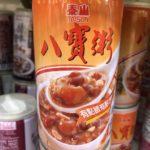 台湾で人気のお粥缶、泰山八宝粥(八寶粥,ハッポウカユ)