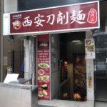 宝町駅そばの刀削麺専門店、江南酒家(コウナンシュカ)
