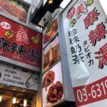 御徒町の麻辣湯とタピオカティー専門店、好美味(ハオメイウェイ)