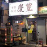 御徒町駅ガード下の中華料理店、慶豊(庆丰,ケイホウ)