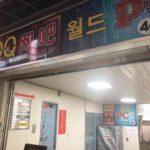 新大久保駅前の網吧、QQ网吧(中国式ネットカフェ)