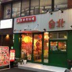 水道橋の台湾家庭料理専門店、台北(タイペイ)