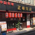 浅草橋駅西口の中華料理店、正味飯店(ショウミハンテン)
