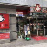 浜松町駅前の中華料理店、上海園林(上海园林,シャンハイエンリン)