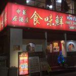 茅場町の中華居酒屋、食味鮮(食味鲜,ショクミセン)茅場町店
